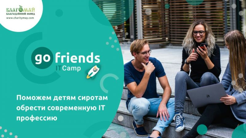Благомай организовывает GO FRIENDS IT CAMP для детей-сирот