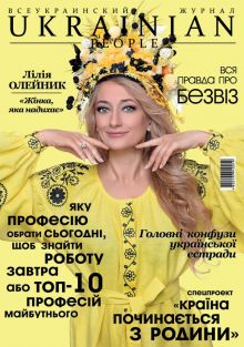 «UKRAINIAN PEOPLE» №14